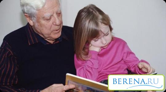 Если мама не может уделить чтению должное внимание, то дедушка или бабушка будут рады помочь